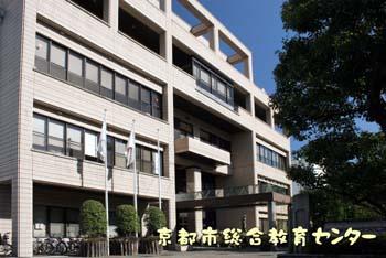 府 教育 センター 総合 京都